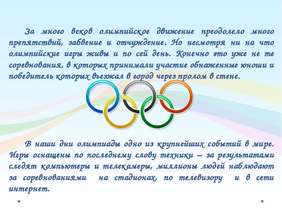 За много веков олимпийское движение преодолело много препятствий, забвение и...