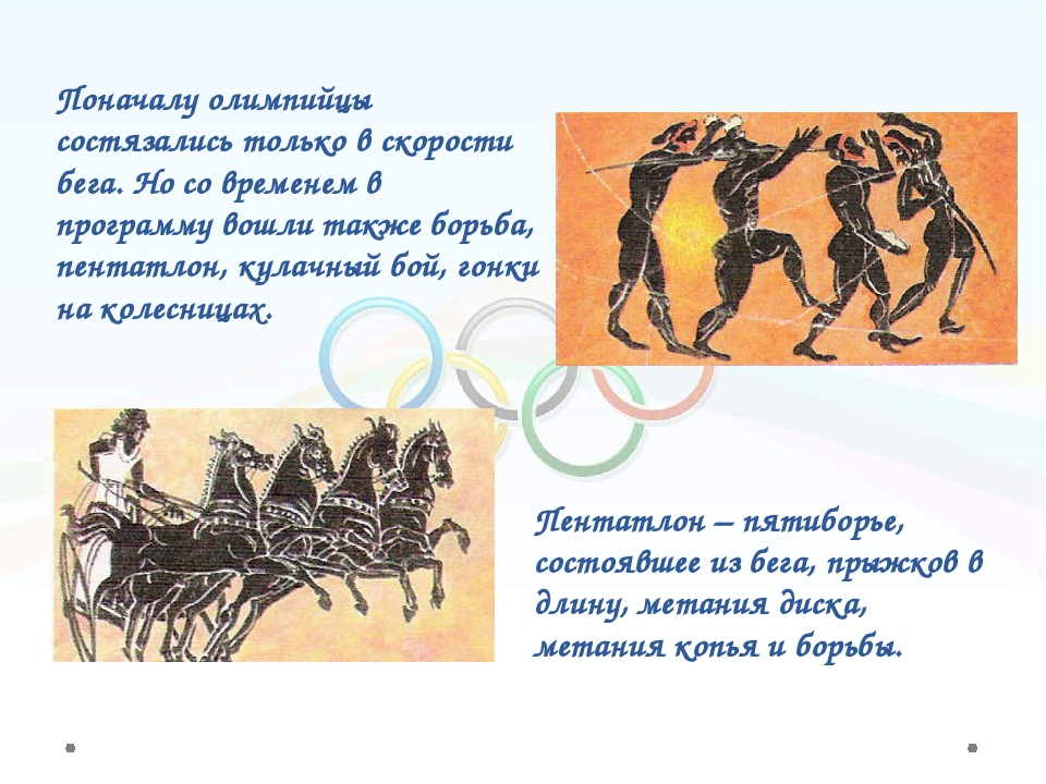 Поначалу олимпийцы состязались только в скорости бега. Но со временем в прогр...