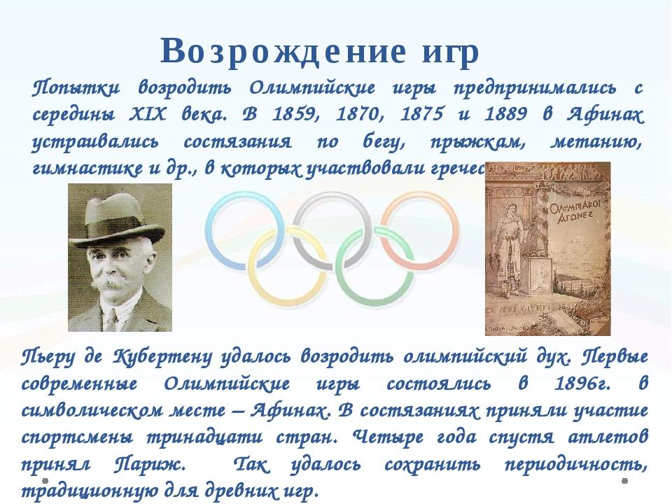 Возрождение игр Пьеру де Кубертену удалось возродить олимпийский дух. Первые...