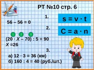 РТ №10 стр. 6 1. 56 – 56 = 0 2. (20 · Х – 70) : 5 = 90 Х =26 3. а) 12 · 3 = 3