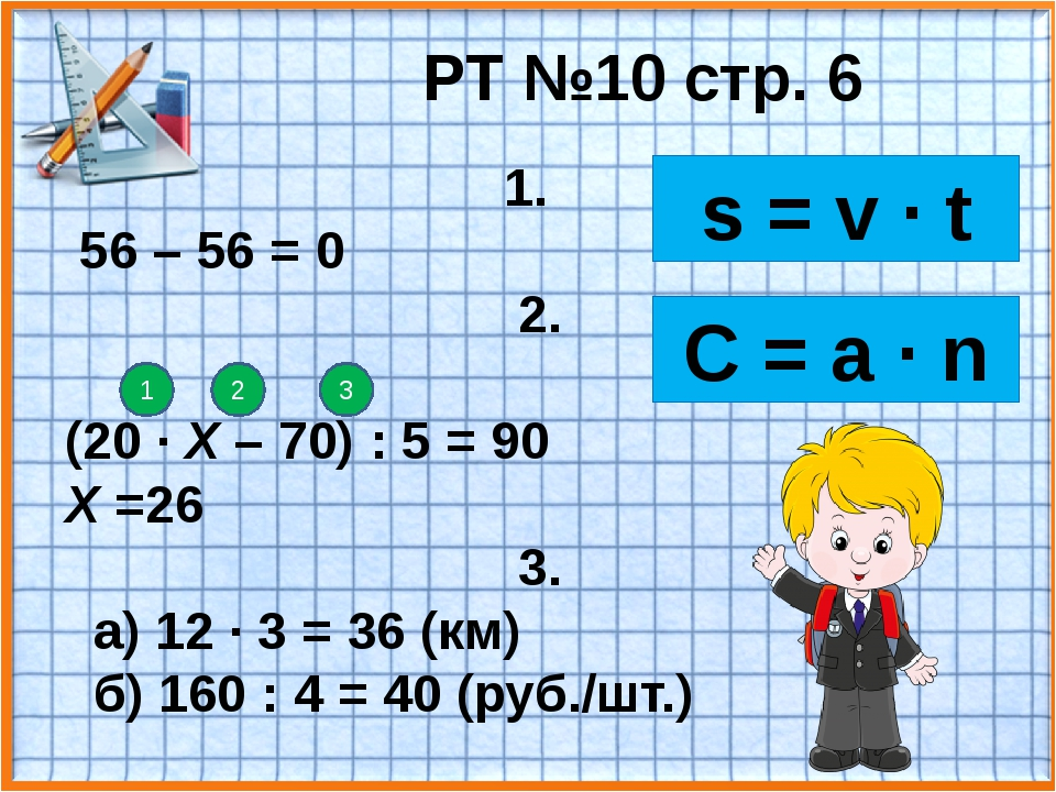 РТ №10 стр. 6 1. 56 – 56 = 0 2. (20 · Х – 70) : 5 = 90 Х =26 3. а) 12 · 3 = 3...