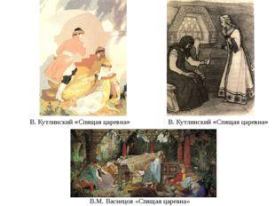 В.М. Васнецов «Спящая царевна» В. Кутлинский «Спящая царевна» В. Кутлинский «