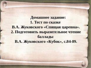 Домашнее задание: 1. Тест по сказке В.А. Жуковского «Спящая царевна». 2. По