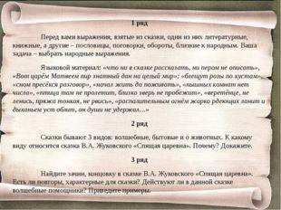 1 ряд Перед вами выражения, взятые из сказки, одни из них литературные, кн