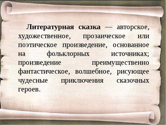 Литературная сказка — авторское, художественное, прозаическое или поэтическ...