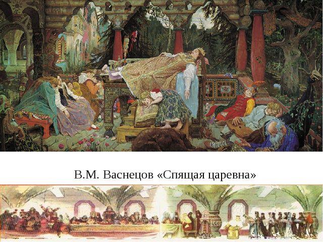 В.М. Васнецов «Спящая царевна»