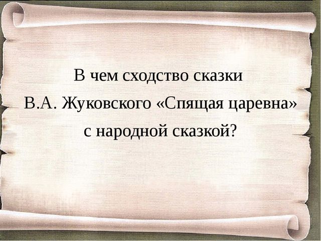 В чем сходство сказки В.А. Жуковского «Спящая царевна» с народной сказкой?