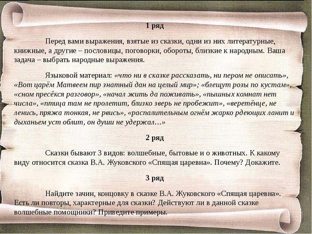 1 ряд Перед вами выражения, взятые из сказки, одни из них литературные, кн...