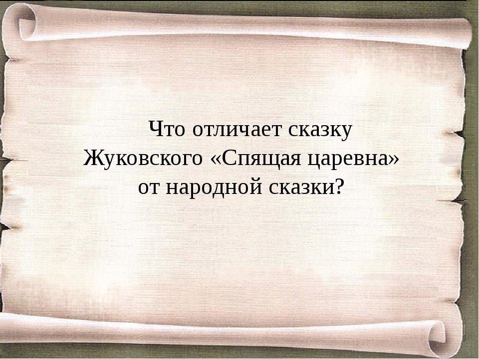 Что отличает сказку Жуковского «Спящая царевна» от народной сказки?