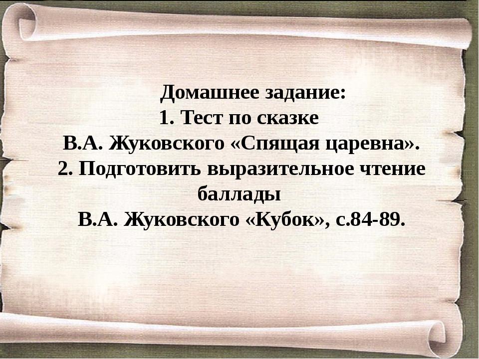 Домашнее задание: 1. Тест по сказке В.А. Жуковского «Спящая царевна». 2. По...