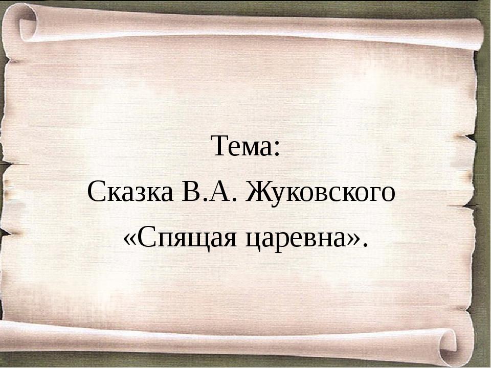 Тема: Сказка В.А. Жуковского «Спящая царевна».