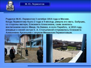 М. Ю. Лермонтов Родился М.Ю. Лермонтов 3 октября 1814 года в Москве. Когда Ле