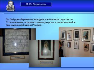 М. Ю. Лермонтов По бабушке Лермонтов находился в близком родстве со Столыпины