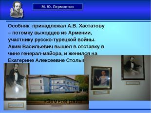М. Ю. Лермонтов Особняк принадлежал А.В. Хастатову – потомку выходцев из Арме