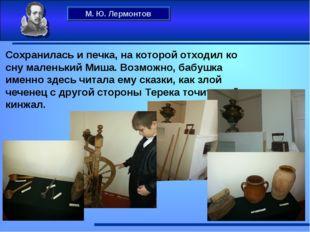 М. Ю. Лермонтов Сохранилась и печка, на которой отходил ко сну маленький Миша