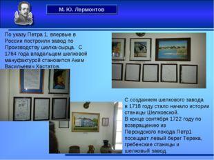 М. Ю. Лермонтов С созданием шелкового завода в1718 годустало начало истории