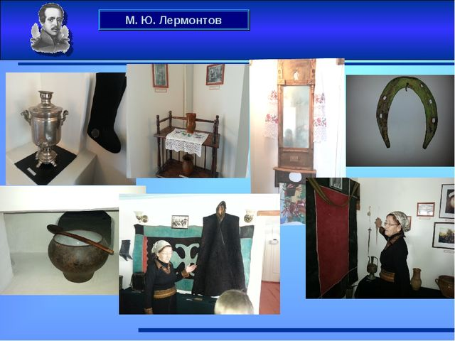 М. Ю. Лермонтов