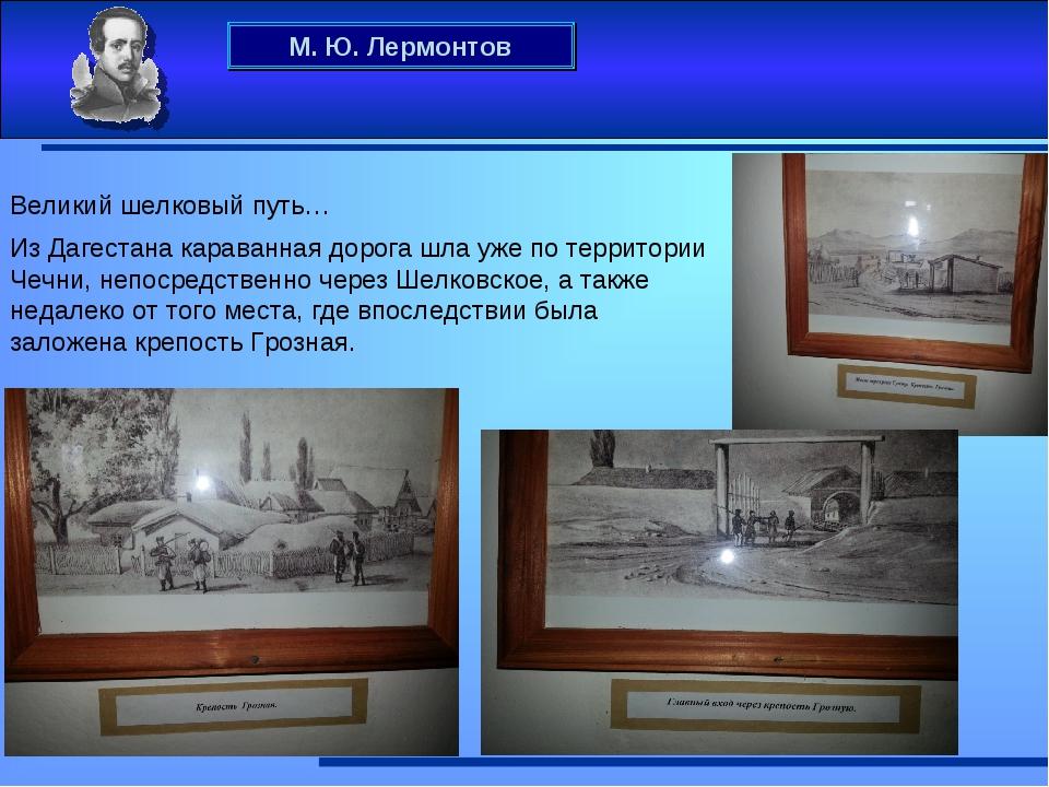 М. Ю. Лермонтов Великий шелковый путь… Из Дагестанакараванная дорога шла уже...