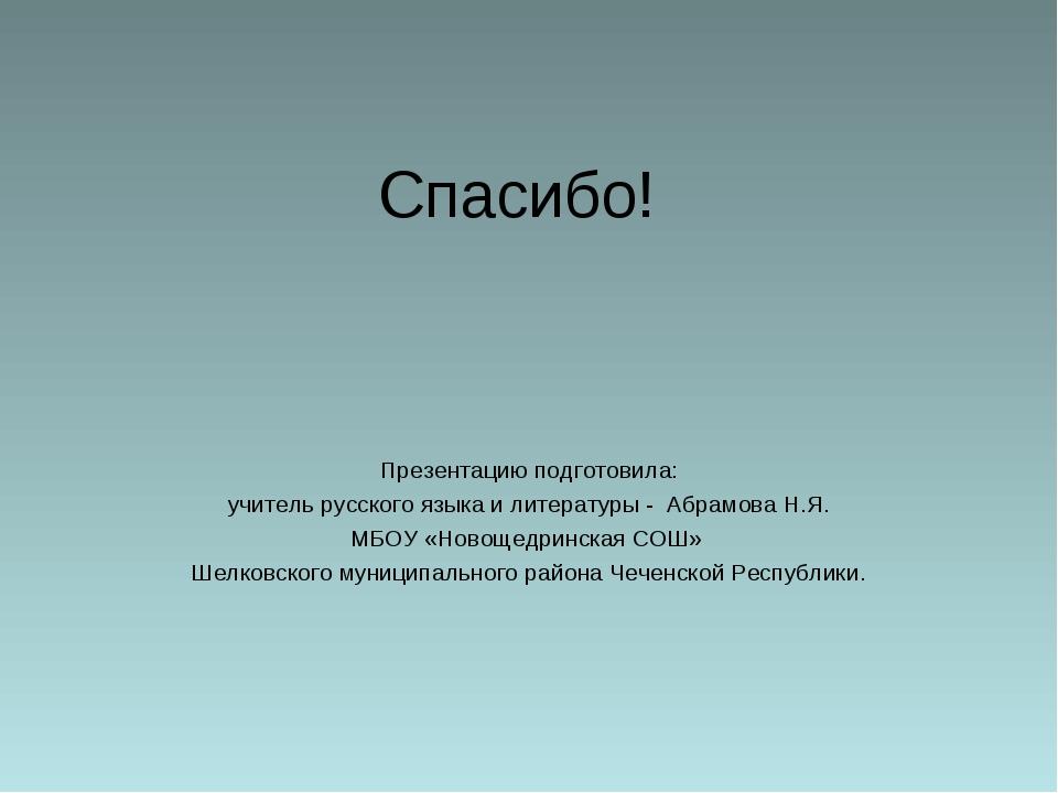 Спасибо! Презентацию подготовила: учитель русского языка и литературы - Абрам...