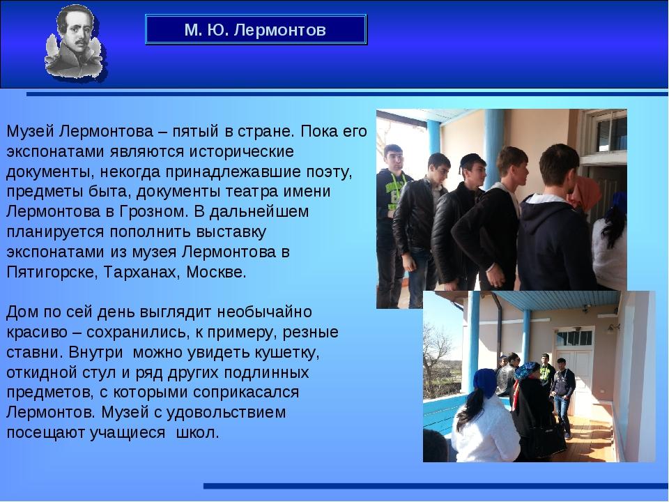М. Ю. Лермонтов Музей Лермонтова – пятый в стране. Пока его экспонатами являю...