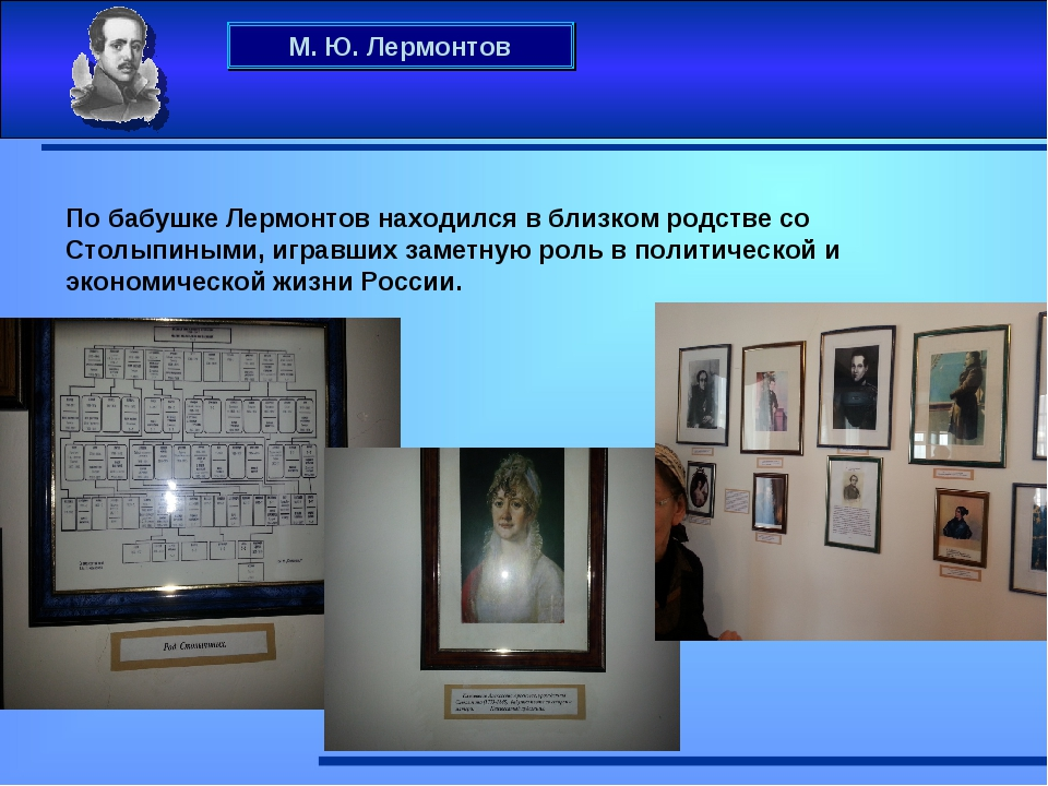 М. Ю. Лермонтов По бабушке Лермонтов находился в близком родстве со Столыпины...