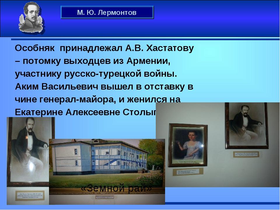 М. Ю. Лермонтов Особняк принадлежал А.В. Хастатову – потомку выходцев из Арме...