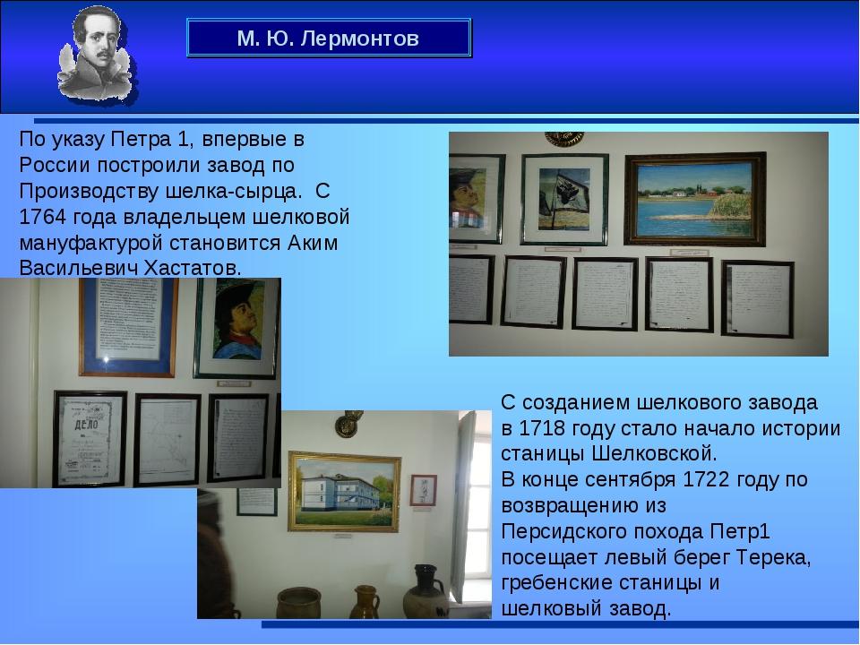 М. Ю. Лермонтов С созданием шелкового завода в1718 годустало начало истории...