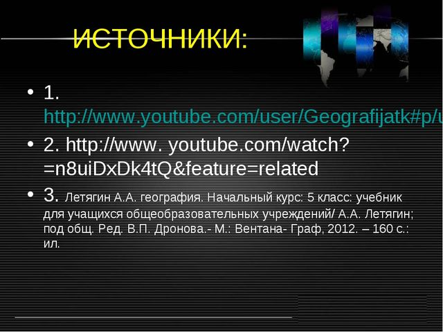 ИСТОЧНИКИ: 1. http://www.youtube.com/user/Geografijatk#p/u/44/Y-awbHsPNts 2....