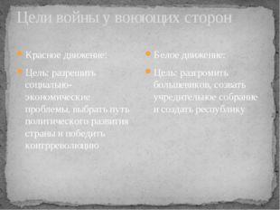 Цели войны у воюющих сторон Красное движение: Цель: разрешить социально-эконо