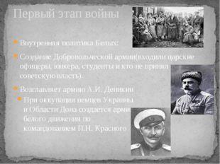 Первый этап войны Внутренняя политика Белых: Создание Добровольческой армии(в