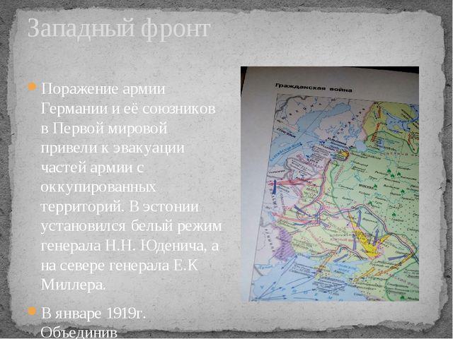 Западный фронт Поражение армии Германии и её союзников в Первой мировой приве...