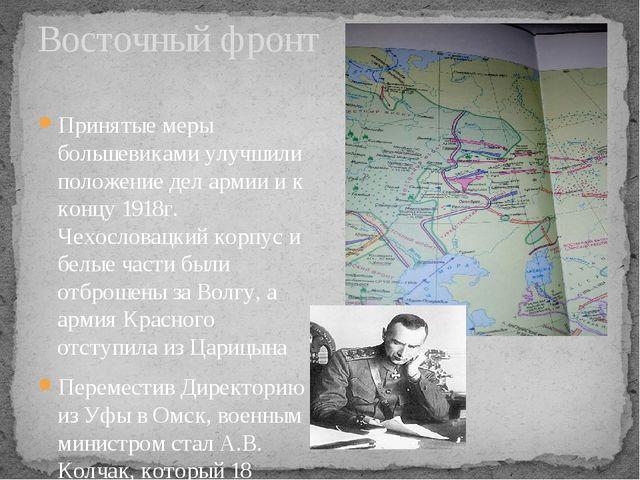 Восточный фронт Принятые меры большевиками улучшили положение дел армии и к к...