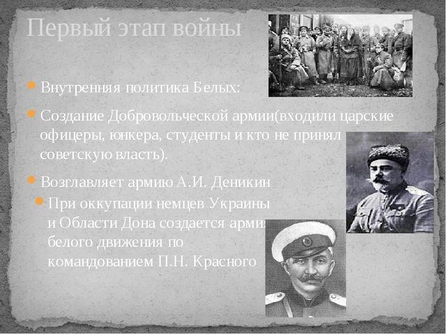 Первый этап войны Внутренняя политика Белых: Создание Добровольческой армии(в...