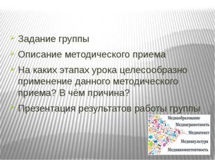 Задание группы Описание методического приема На каких этапах урока целесообра