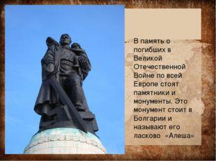 В память о погибших в Великой Отечественной Войне по всей Европе стоят памят