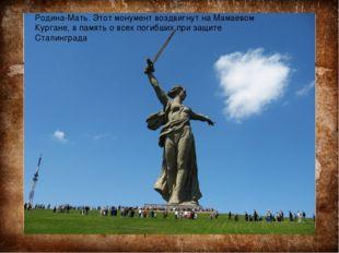 Родина-Мать. Этот монумент воздвигнут на Мамаевом Кургане, в память о всех п