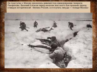 На подступах к Москве сражалась дивизия под командованием генерала Панфилова.