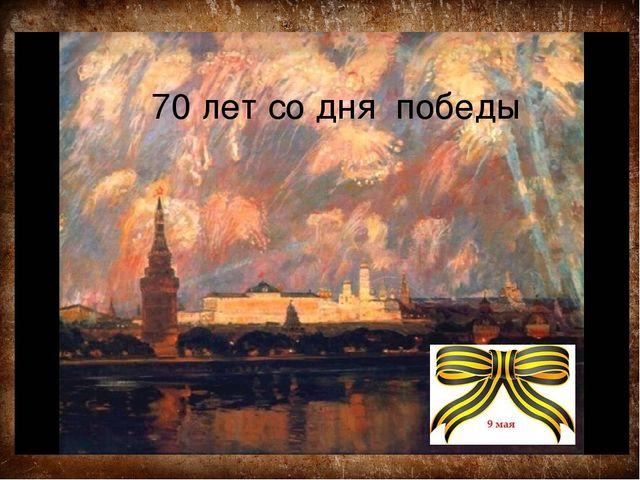 70 лет со дня победы