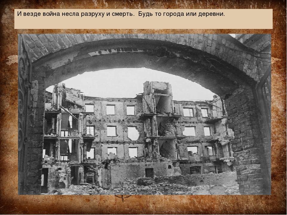 И везде война несла разруху и смерть. Будь то города или деревни.