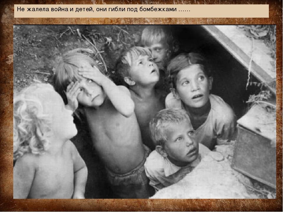 Не жалела война и детей, они гибли под бомбежками ……
