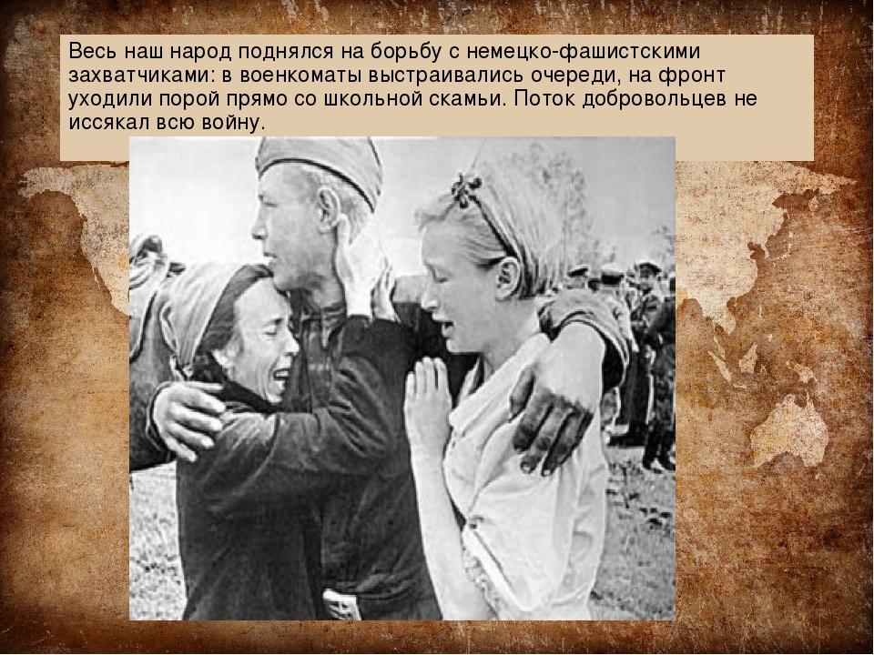 Весь наш народ поднялся на борьбу с немецко-фашистскими захватчиками: в военк...