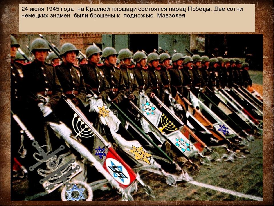 24 июня 1945 года на Красной площади состоялся парад Победы. Две сотни немецк...
