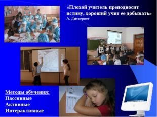 Методы обучения: Пассивные Активные Интерактивные «Плохой учитель преподносит