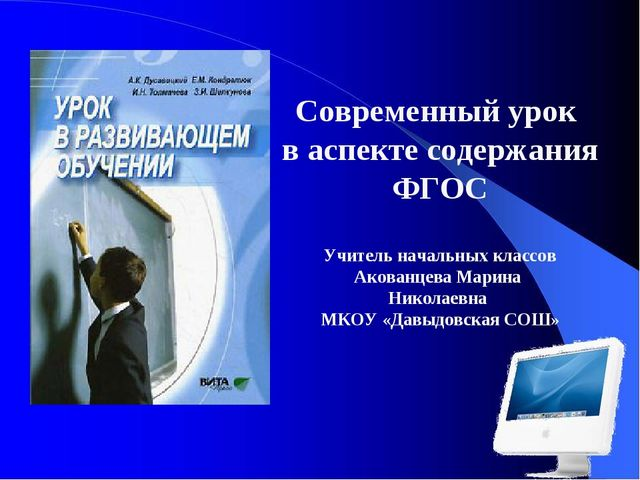 Современный урок в аспекте содержания ФГОС Учитель начальных классов Акованце...