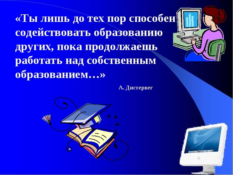 . «Ты лишь до тех пор способен содействовать образованию других, пока продолж...