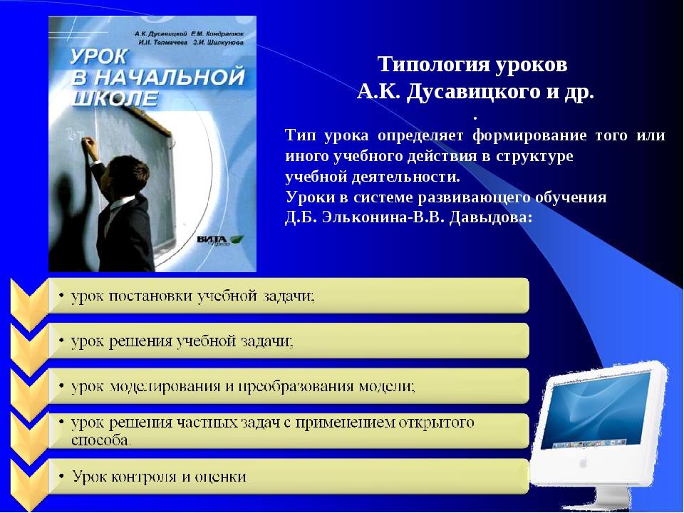 Типология уроков А.К. Дусавицкого и др. . Тип урока определяет формирование т...