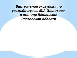 Виртуальная экскурсия по усадьбе-музею М.А.Шолохова в станице Вёшенской Рост