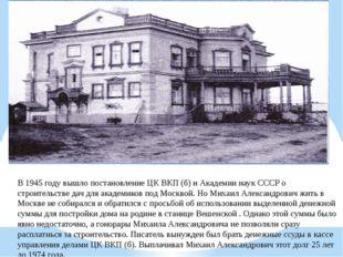 В 1945 году вышло постановление ЦК ВКП (б) и Академии наук СССР о строительст