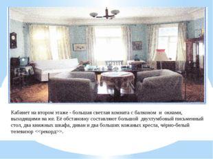 Кабинет на втором этаже - большая светлая комната с балконом и окнами, выходя
