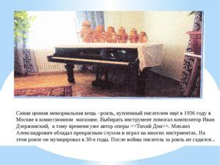 Самая ценная мемориальная вещь –рояль, купленный писателем ещё в 1936 году в